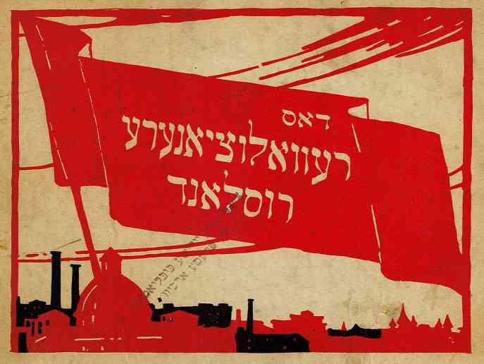 """O proletariado judeu precisa de um """"partido político independente""""?"""